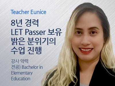 Eunice 강사님